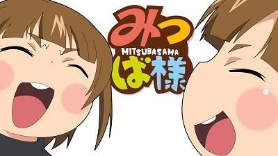 Mitsubasama